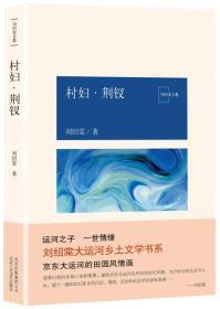 村妇.荆钗/刘绍棠作品