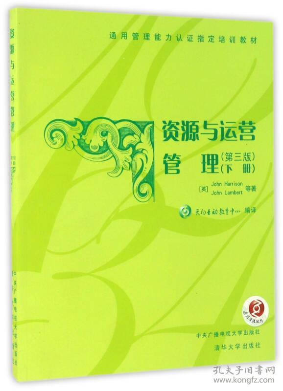二手资源与运营管理(第三版 下册)/通用管理能力认证指(英)John