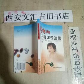 刘云山儿科临床经验集