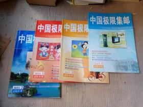 中国极限集邮2015年1-4全年4本全