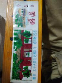 瞻园(南京太平天国历史博物馆)参观券(塑料)