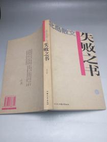 正版  北岛 失败之书:北岛散文集(品净,1版1印)