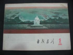 延安画刊(1977年 第11期)