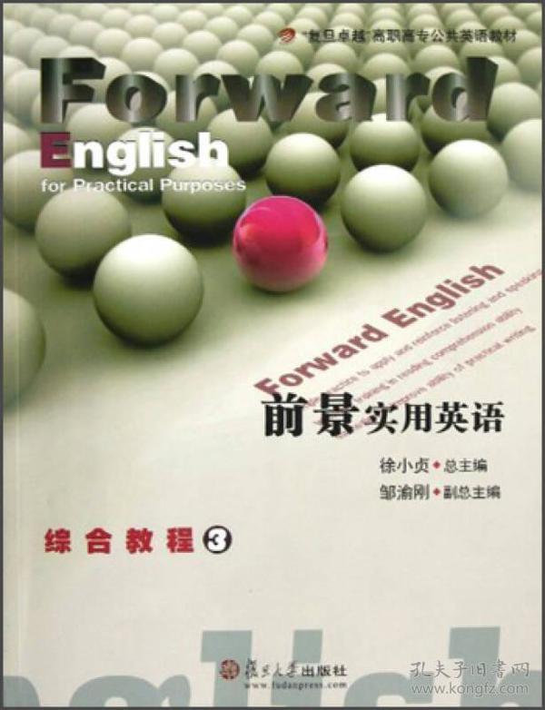 复旦卓越高职高专公共英语教材:前景实用英语综合教程3