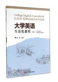 大学英语生活化教程1