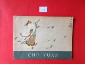 1957 屈原 (英文)外文连环画 包邮