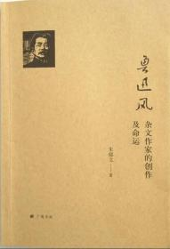 鲁迅风 杂文作家的创作及命运