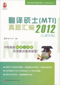 翻译硕士(MTI)真题汇编2012(口译方向)