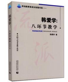 中国当代著名教学流派-寻找教育家成长智慧书系:韩爱学 八环节教学