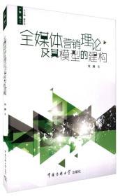 【二手包邮】全媒体营销理论及其模型的建构 刘珊 中国传媒大学出
