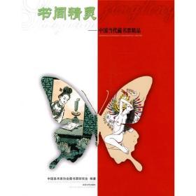 书间精灵——中国当代藏书精品