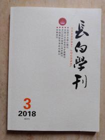 长白学刊 2018.3
