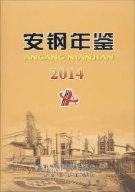 安钢年鉴(2014)