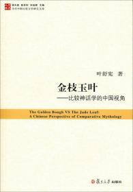 金枝玉叶:比较神话学的中国视角