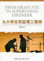 从大学生到监理工程师9787112165193李燕/中国建筑工业出版社/蓝图建筑书店