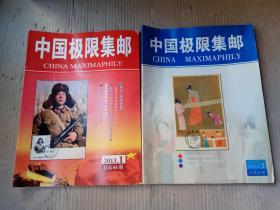 中国极限集邮2013年1.2期2本合售
