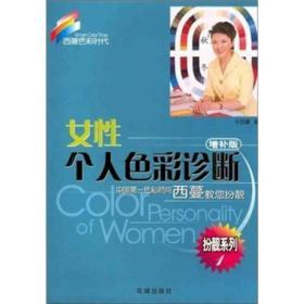 女性个人色彩诊断,增补本H
