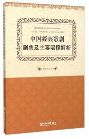 中国经典歌剧剧集及主要唱段解析