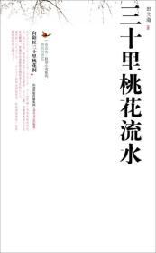 布谷鸟·原创小说系列:三十里桃花流水