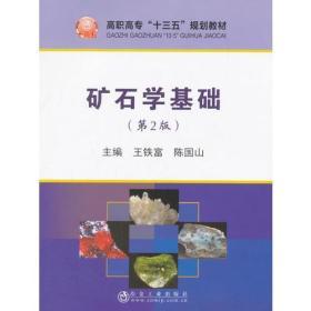 矿石学基础(第2版)