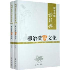 柳诒征讲文化(上下册)