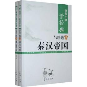吕思勉讲秦汉帝国(上下)