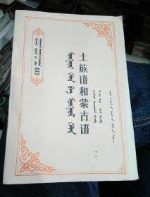 土族语和蒙古语