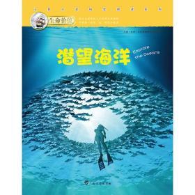小多人文科学阅读系列:潜望海洋【彩绘】