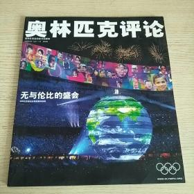 奥林匹克评论【2008年9月、10月、11月   第69期】无与伦比的盛会  2008北京奥运会精彩瞬间回顾