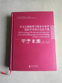 《中文古籍整理与版本目录学国际学术研讨会论文集》