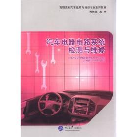 高职高专汽车运用与维修专业系列教材:汽车电器电路系统检测与维修