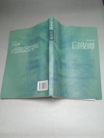 正版 翟永明 白夜谭 (散文集)品净(1版1印)