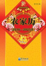 农家历(2016-2025年)
