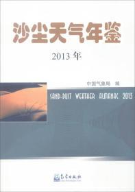 2013年沙尘天气年鉴