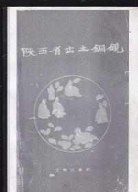 陕西省出土铜镜(复印本)