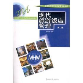 现代旅游饭店管理 吕建中 第二版  9787503236129 中国旅游出版社
