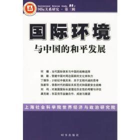 国际环境与中国的和平发展