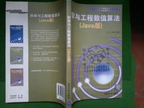 科学与工程数值算法.Java版/丁军、杨丽丽++