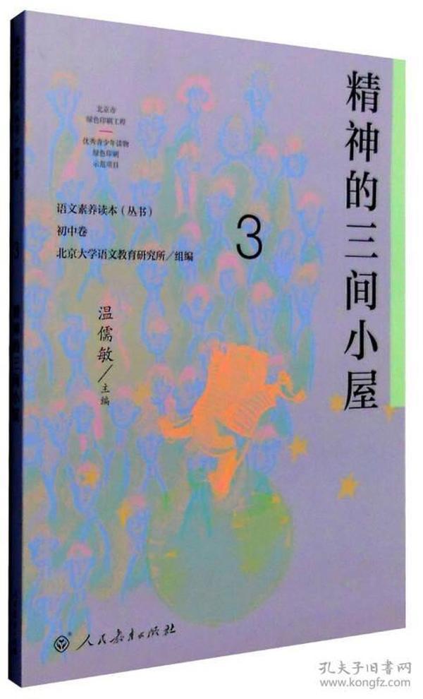 语文素养读本(丛书)初中卷3:精神的三间小屋