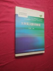 大学英汉翻译教程