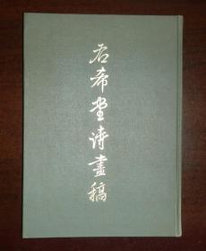 右希堂诗画稿(16开精装本)初版