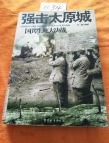 国共生死大决战:强击太原城