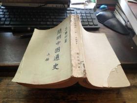 残1老版本<简明中国通史>[上册]繁体字竖排版