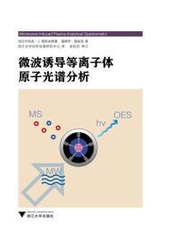 微波诱导等离子体原子光谱分析