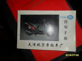 HK90摩托车使用手册