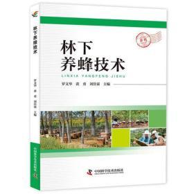 林下养蜂技术 专著 罗文华,黄勇,刘佳霖主编 lin xia yang feng ji shu