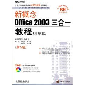新概念Office 2003三合一教程升级版含1 成昊,毛红霞   97879