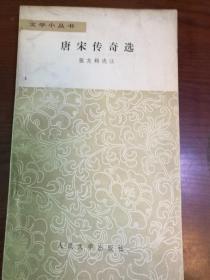 唐宋传奇选·文学小丛书