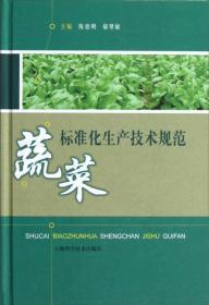 蔬菜标准化生产技术规范