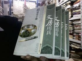 古董速查手册:文房用具